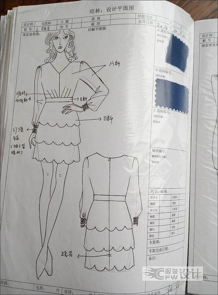 半裙款式图手绘