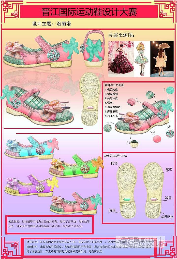 洛丽塔-鞋帽配饰设计-服装设计