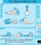 """流""""速""""鞋"""