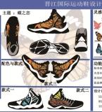 爱Ta就为TA设计双跑鞋