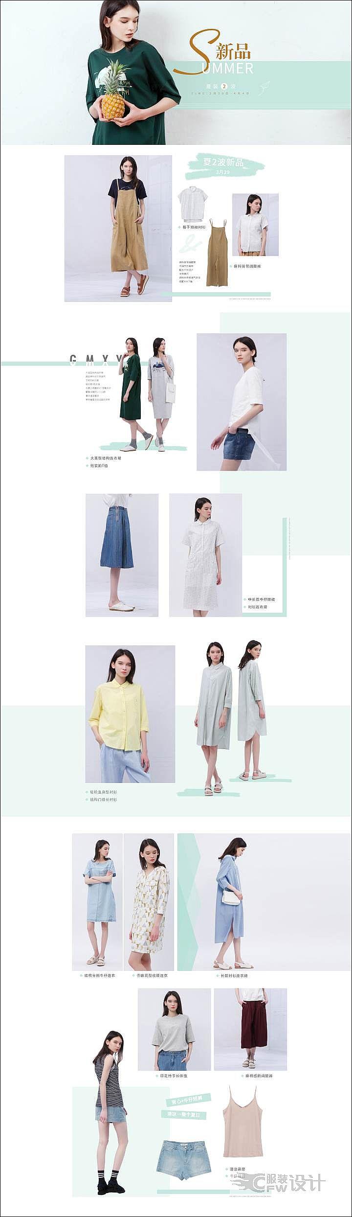 上新页面排版设计-其它设计设计-服装设计
