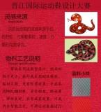 红蛇魅影2