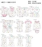 婴装内衣系列