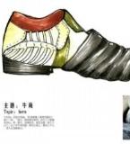 男鞋:牛角