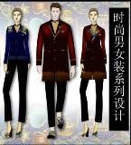时尚男女装系列设计