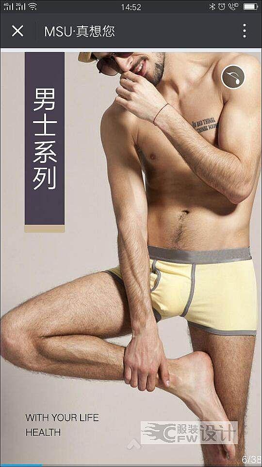 男士系列作品-男士系列款式图