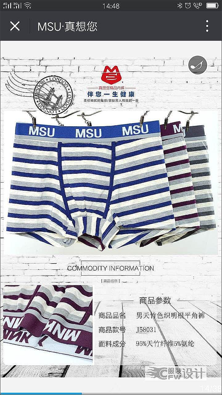 男、女、童专业内裤产品开发作品-男、女、童专业内裤产品开发款式图
