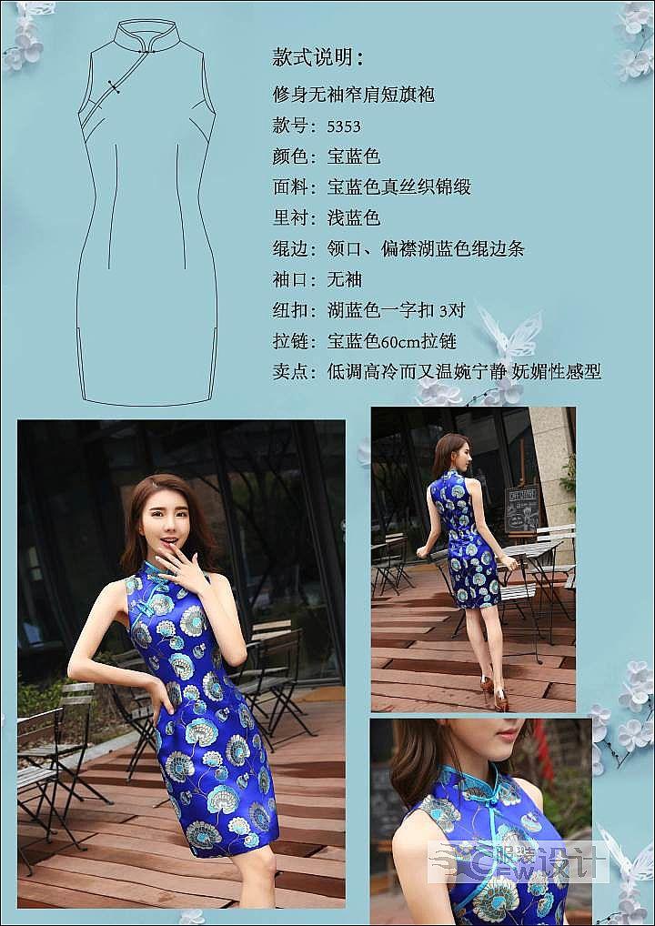 旗袍-女装设计-服装设计