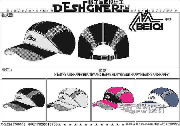 帽子设计作品-帽子设计款式图
