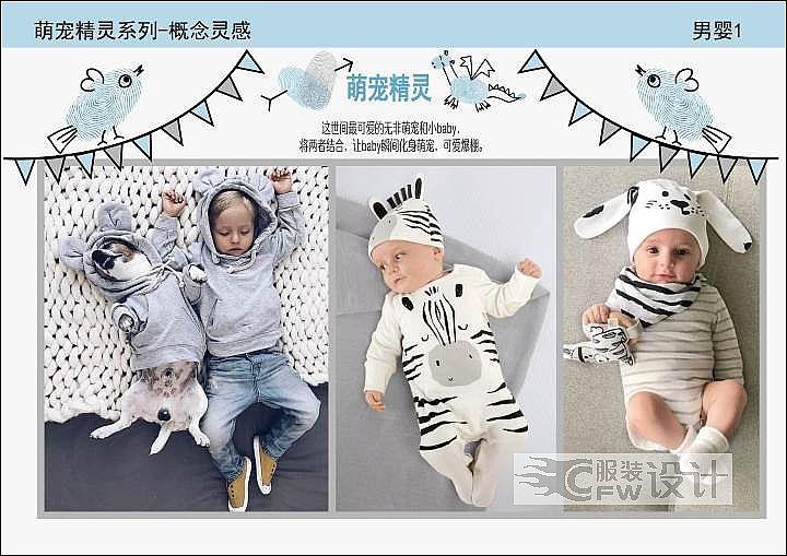 婴童萌宠精灵企划和设计作品-婴童萌宠精灵企划和设计款式图