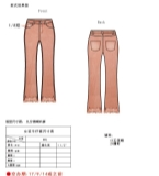 女装秋季喇叭裤