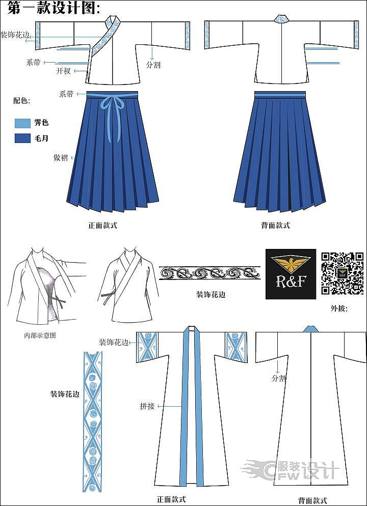 汉服改良款-女装设计-服装设计