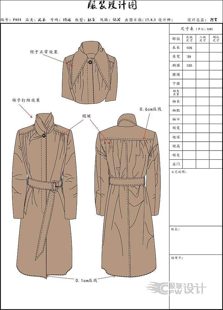 风衣作品-风衣款式图