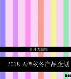 2018年 金时尚服饰A/W秋冬企划案