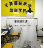河北服装设计,河北服装设计专业学校,王亮服装设计