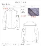 韩版男装衬衫