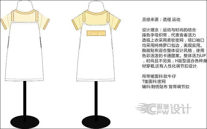 时尚套装作品-时尚套装款式图