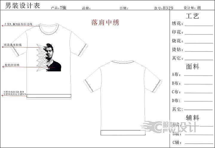 针织T恤卫衣等作品-针织T恤卫衣等款式图