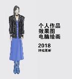 蓝色快时尚