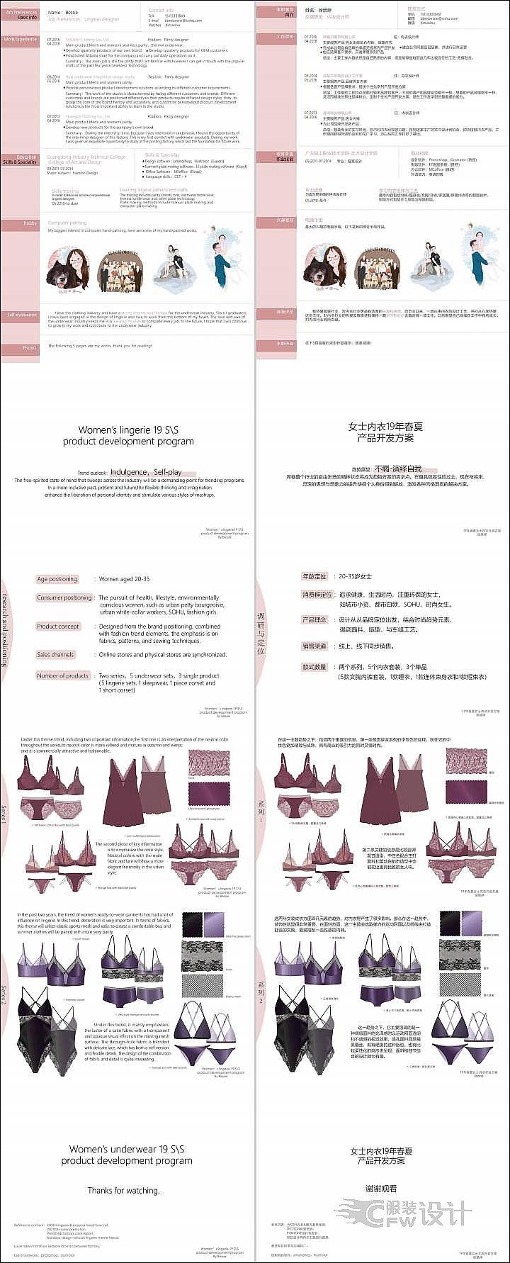 中英文简历-含作品作品-中英文简历-含作品款式图