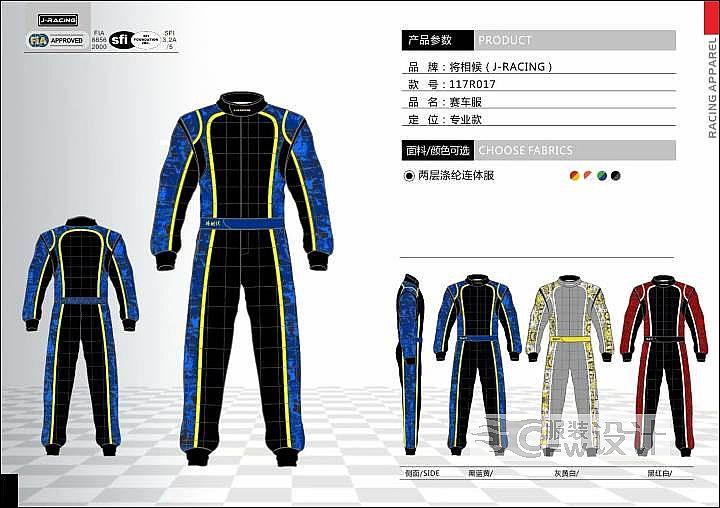 汽车赛车服作品-汽车赛车服款式图