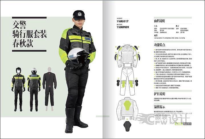 警用服饰装备作品-警用服饰装备款式图