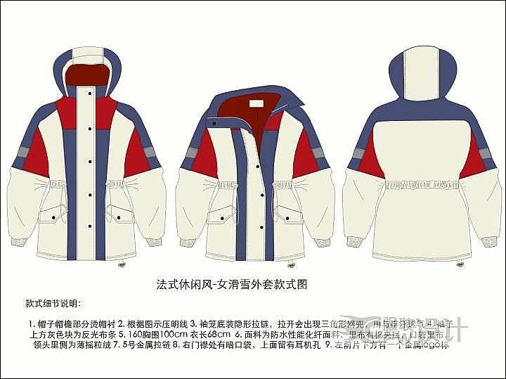 法式運動休閑風-女款滑雪服設計-女裝設計-服裝設計
