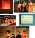 第三届广州国际服装节
