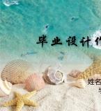 海之韵  系列设计主题版企划