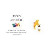 18/19春夏中国纤维流行趋势企划