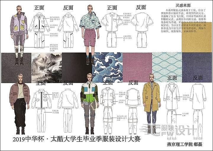 海浪、休闲男装设计作品-海浪、休闲男装设计款式图