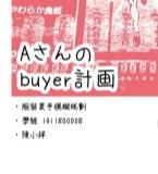 买手模拟规划(详情请私?#27169;? /></a></li> <li><a href=