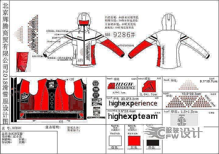 滑雪服,女棉服作品-滑雪服,女棉服款式图