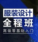 上海服装设计正规学校、成就艺术设计师的摇篮
