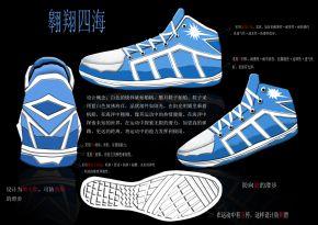 翱翔四海(篮球鞋)