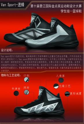 Vansport篮球鞋系列