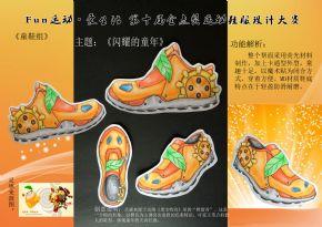 童鞋组《闪耀的童年》