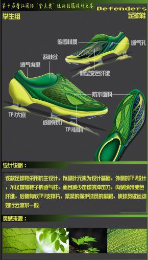 Defenders足球鞋