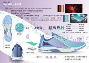 UP�p跑鞋――�S�L而行