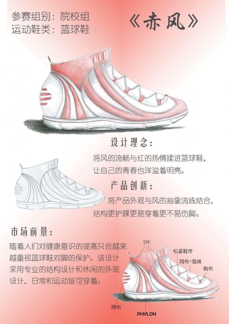 赤风作品-赤风款式图