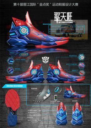 变形金刚系列篮球鞋之擎天柱
