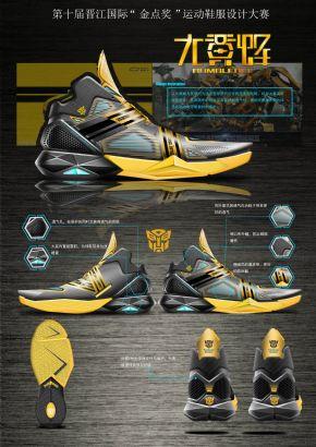 变形金刚系列篮球鞋之大黄蜂