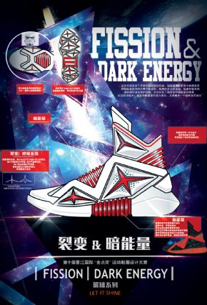 裂变&暗能量