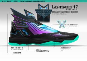 Lightspeed 17