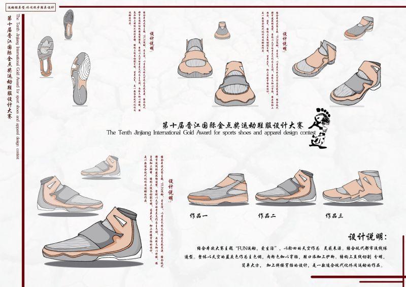 足迹作品-足迹款式图