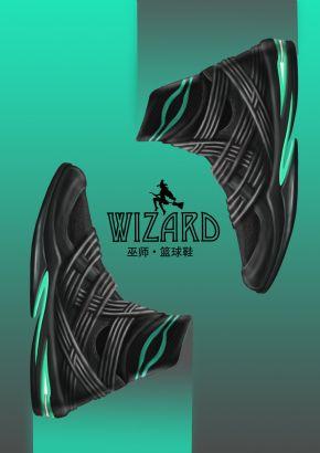 《wizard-巫师》篮球鞋设计