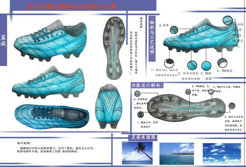 蓝旋作品-蓝旋款式图