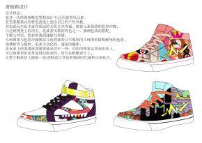 魅影幻彩滑板鞋设计