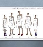 2019国际女装设计大赛决赛优秀奖