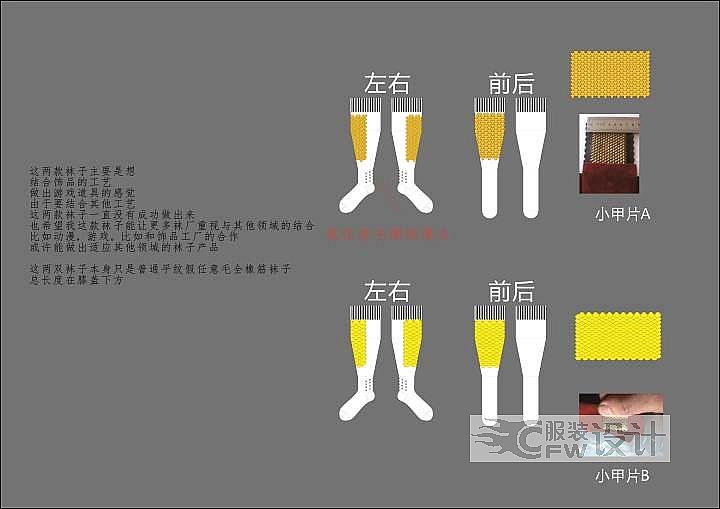 袜子设计作品作品-袜子设计作品款式图